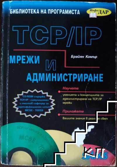 TCP/IP: Мрежи и администриране