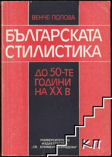 Българската стилистика до 50-те години на XX век