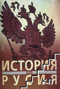 История на Русия