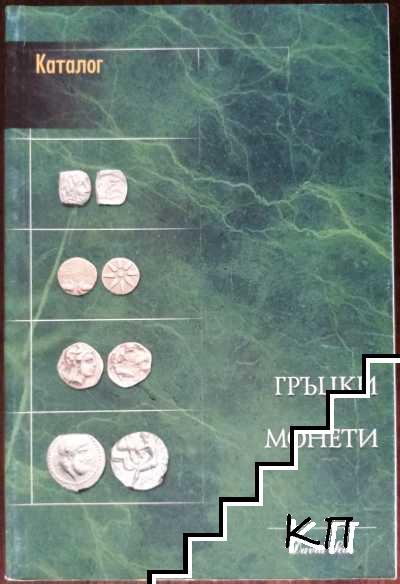 Гръцки монети и техните стойности