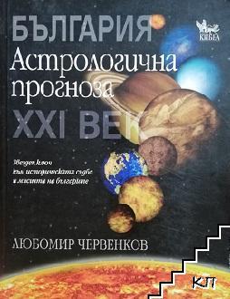 България. Астрологична прогноза за ХХI век