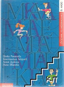 Сборник по математика за 6. клас