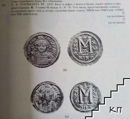 Византийски монети и техните стойности (Допълнителна снимка 1)