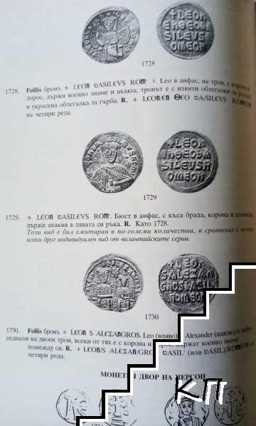 Византийски монети и техните стойности (Допълнителна снимка 2)