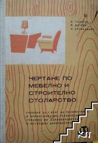 Чертане по мебелно и строително столарство