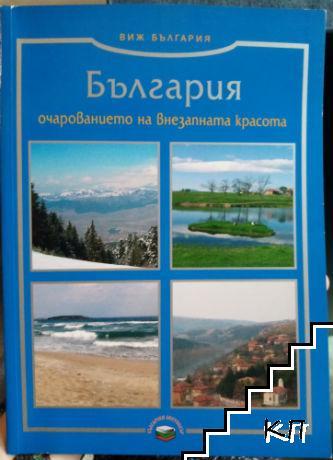 България - очарованието на внезапната красота