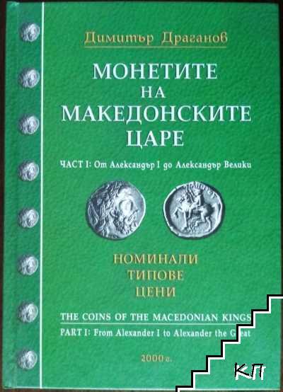 Монетите на македонските царе. Част 1: От Александър I до Александър Велики