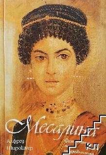 Месалина