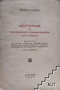 История на Търновската предбалканска котловина