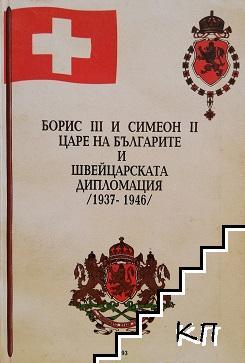 Борис III и Симеон II - царе на българите и швейцарската дипломация (1937-1946)