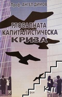 Глобалната капиталистическа криза