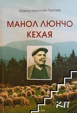 Манол Люнчо Кехая и овцевъдството в Родопите