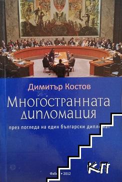 Многостранната дипломация през погледа на един български дипломат