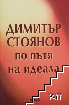 Димитър Стоянов: По пътя на идеала