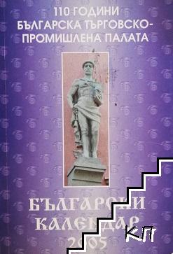 110 години Българска търговско-промишлена палата