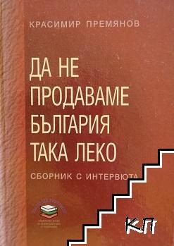 Да не продаваме България така леко