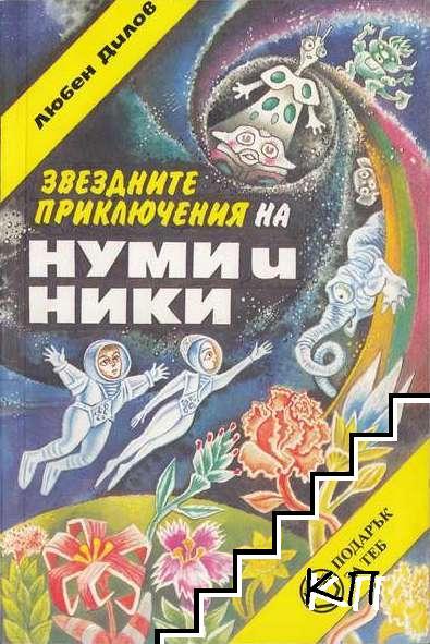 Звездните приключения на Нуми и Ники