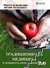 Традиционната медицина и лечебната сила на природата