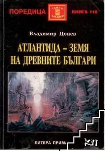 Атлантида - земя на древните българи