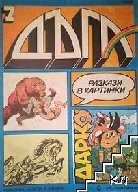Дъга. Разкази в картинки. Бр. 7 / 1982