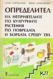 Определител на неприятелите по културните растения по повредата и борбата срещу тях. Част 1-2