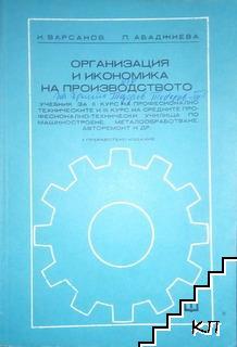 Организация и икономика на производството