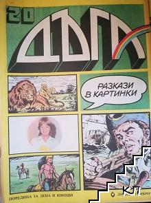 Дъга. Разкази в картинки. Бр. 20 / 1985