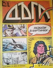 Дъга. Разкази в картинки. Бр. 21 / 1985