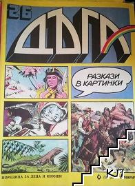 Дъга. Разкази в картинки. Бр. 26 / 1986