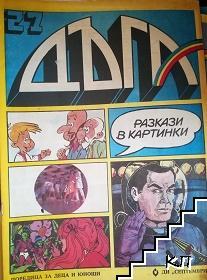 Дъга. Разкази в картинки. Бр. 27 / 1987