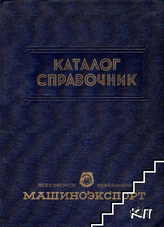 Каталог-справочник. Том 15: Подъемно-транспортное оборудование