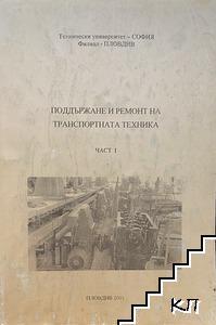 Поддържане и ремонт на транспортната техника. Част 1