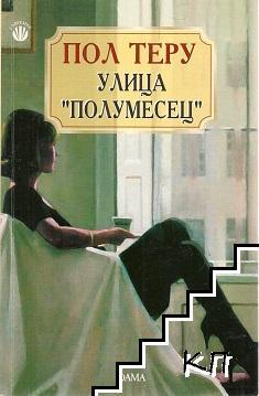 """Улица """"Полумесец"""""""