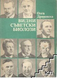 Видни съветски биолози