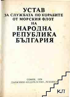 Устав за службата по корабите от морския флот на Народна република България