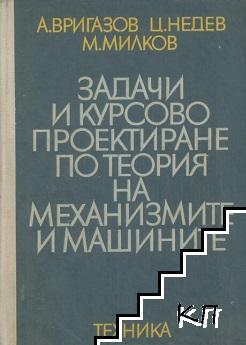 Задачи и курсово проектиране по теория на механизмите и машините