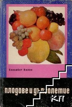 Плодове и дълголетие