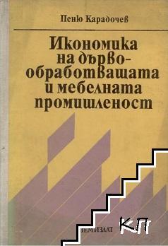 Икономика на дървообработващата и мебелната промишленост