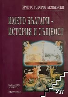 Името българи - история и същност