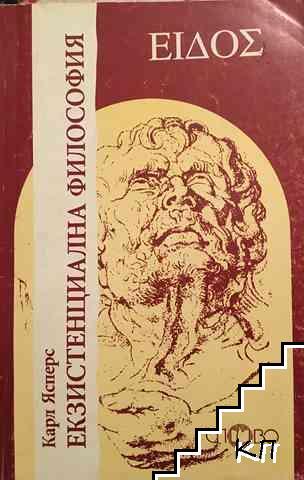 Екзистенциална философия