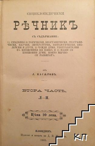 Енциклопедически речникъ. Часть 2: Л-П