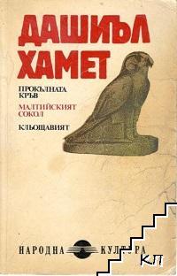Прокълната кръв; Малтийският сокол; Кльощавият