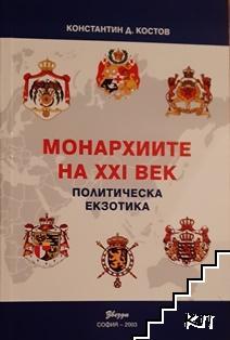 Монархиите на XXI век