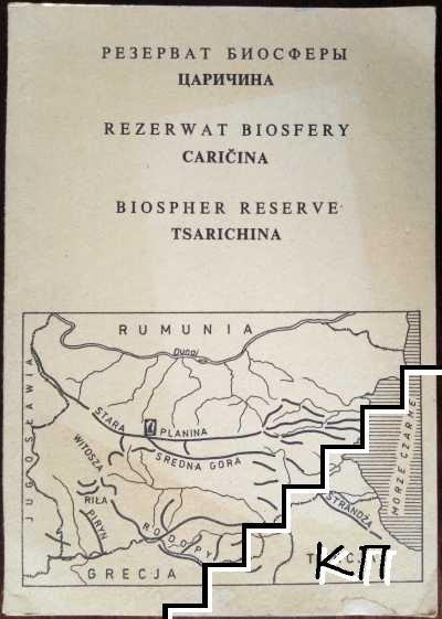 Резерват биосферы Царичина / Rezerwat biosfery Caricina / Biospher reserve Tsarichina
