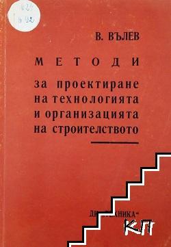 Методи за проектиране на технологията и организацията на строителството