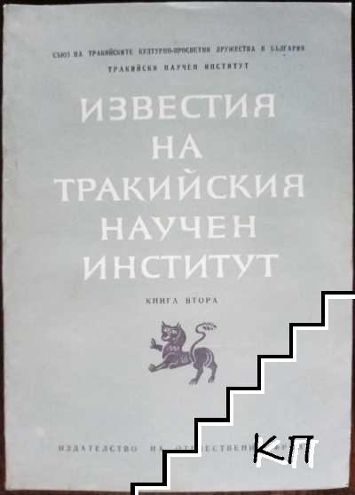 Известия на тракийския научен институт. Книга 2