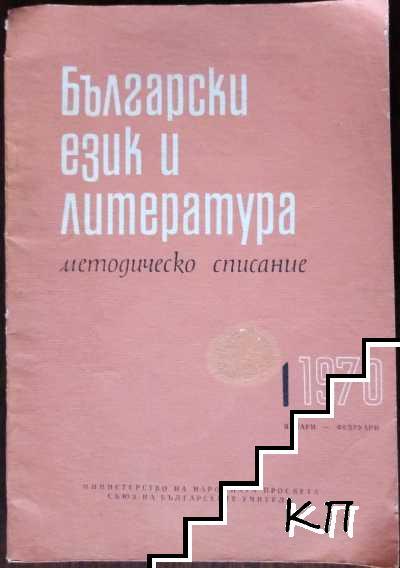 Български език и литература. Бр. 1 / 1970