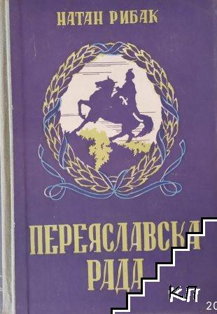 Переяславска Рада