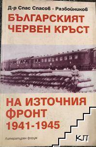 Българският червен кръст на Източния фронт 1941-1945