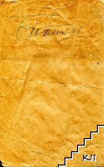 Библия, или Свещеното писание на Стария и Новия заветъ